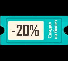 Для зарегистрированных постоянных посетителей сайта и концертов МДА скидка 20%